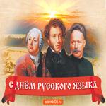 Открытка с днём русского языка