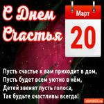 С Днём Счастья 20 Марта