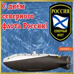 С днём северного флота России