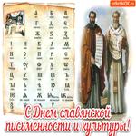 Открытка С днём славянской письменности