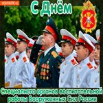 С днём специалиста органов воспитательной работы вооруженных сил России