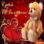 С Днём Св. Валентина