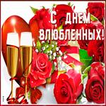 Открытка с днем Святого Валентина с цветами