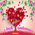 С Днём Влюблённых
