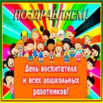 Открытка с днем воспитателя и всех дошкольных работников
