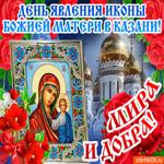 С днём Явления Иконы Божией Матери в Казани