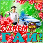 С днём ГИБДД