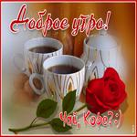 Открытка с добрым утром, чай и кофе