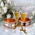 Открытка с годовщиной свадьбы с кольцами