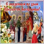 Открытка с христианским праздником Введения во храм Богородицы