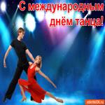 Открытка С международным днём танца