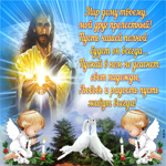Открытка с молитвой отче наш
