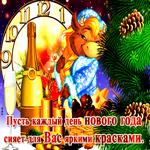 Открытка с новогодним пожеланием
