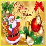 Открытка с Новым Годом с Дедом Морозом