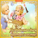 Поздравление в день братьев и сестер