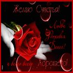 Открытка с пожеланиями алые розы