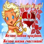 Открытка с пожеланиями любви и счастья
