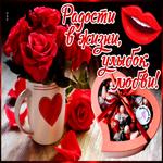 Открытка с пожеланиями с розами