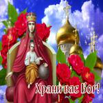 Открытка с православной тематикой