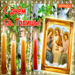 Открытка С православной Троицей