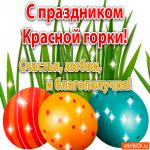 Открытка С праздником Красной горки