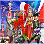 Открытка с праздником народного единства