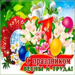 Открытка с праздником весны и труда