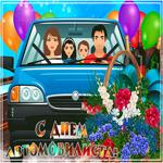 Открытка с праздником всех автомобилистов
