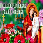 Открытка с Пресвятой Богородицей