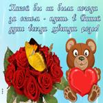 Открытка с розами и стихами
