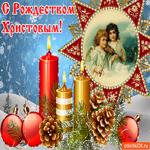 Поздравление с рождеством христовым крестной маме фото 480