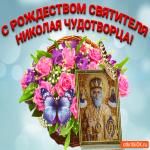 Открытка с Рождеством Николая Чудотворца