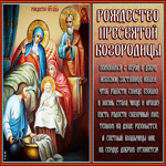 Открытка с Рождеством Пресвятой Богородицы с иконой