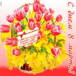 Открытка с тюльпанами и мимозой на 8 марта