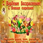 Открытка с вербным воскресеньем с пожеланием
