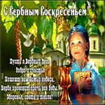 Открытка с Вербным Воскресеньем с текстом