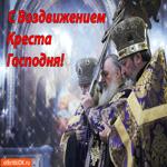 С Воздвижением Креста Господня