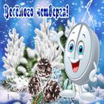 Открытка с зимним четвергом