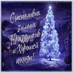 Открытка счастливых зимних праздников