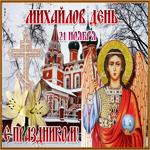 Открытка сегодня праздник Михайлов день