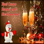 Скоро Новый год Поздравляю