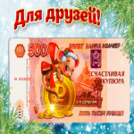 Открытка скоро Новый Год с деньгами