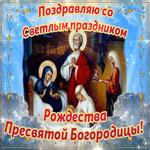 Открытка со светлым праздником Рождества Пресвятой Богородицы