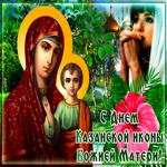 Открытка со святым днем Казанской иконы Божией Матери