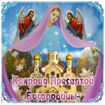 Открытка со Святым Праздником Покрова