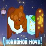 Открытка спокойной ночи медвежонок