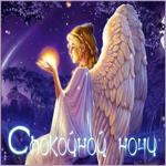 Открытка спокойной ночи с ангелом