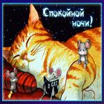 Открытка спокойной ночи с кошкой и мышками