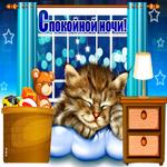 Открытка спокойной ночи с котенком