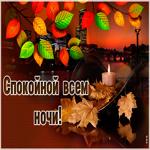 Открытка спокойной ночи с осенью